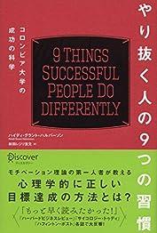 やり抜く人の9つの習慣 コロンビア大学の成功の科学の書影