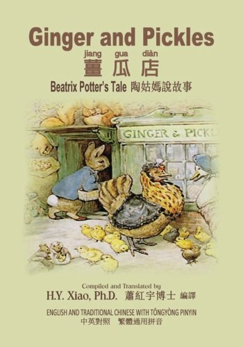 Ginger and Pickles (Traditional Chinese): 03 Tongyong Pinyin Paperback Color (Beatrix Potter's Tale) (Volume 3) (Chinese Edition) by CreateSpace Independent Publishing Platform