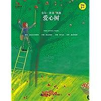 小小艺术家·名画名著绘本:爱心树(Step3-1)