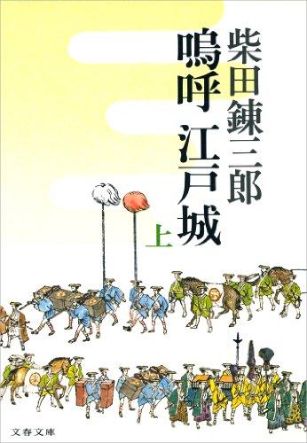 嗚呼 江戸城(上)