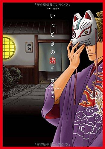 いっときの恋 1 (SPコミックス)