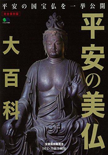 平安の美仏大百科:平安の国宝仏を一挙公開