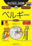 旅の指さし会話帳66 ベルギー(オランダ語・フランス語) (旅の指さし会話帳シリーズ)