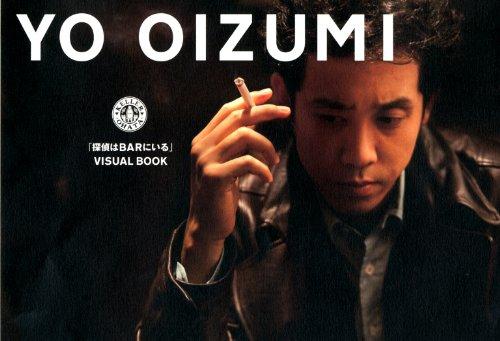 「探偵はBARにいる」VISUAL BOOK (ダ・ヴィンチブックス)