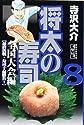 将太の寿司 全国大会編8の商品画像