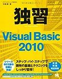 独習Visual Basic 2010