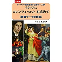 Chasing Lorenzo Lotto in Italy: Photobook Traveling alone to enjoy European art (Japanese Edition)