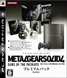 limited edition ps3 console - Playstation 3 Console 40gb Metal Gear Solid 4 Guns of the Patriots Hagane Premium Edition (Japan Import)