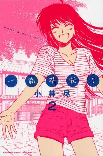 Ichiro Heian! (2) (Shonen Magazine Comics) (2012) ISBN: 4063846830 [Japanese Import]