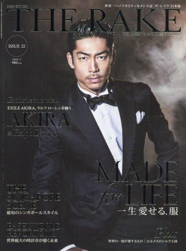 THE RAKE JAPAN EDITION(ザ・レイクジャパンエディション) 2018年 07 月号 [雑誌]
