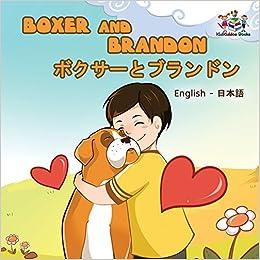Boxer and Brandon (English Japanese children's book) (English