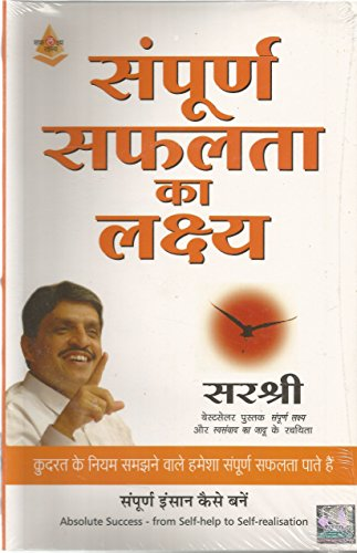 (SAMPOORN SAFALTA KA LAKSHYA) (Hindi Edition)