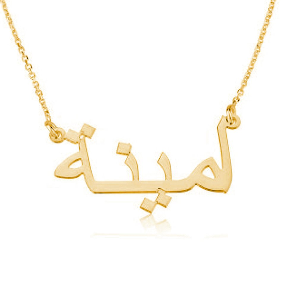 97e9d2e0ad902 Arabic Name Necklace Personalized Name Necklace - Custom Made with Any Name