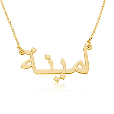 d2927708b Amazon.com: Arabic Name Necklace Personalized Name Necklace - Custom Made  with Any Name (14 Inches): Jewelry