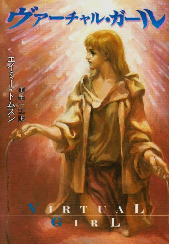 ヴァーチャル・ガール (ハヤカワ文庫SF)
