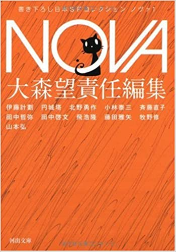 NOVA 1---書き下ろし日本SFコレクション (河出文庫 お 20-1 書き下ろし ...