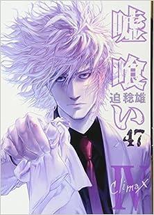 嘘喰い 第01-47巻 [Usogui vol 01-47]