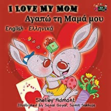 I Love My Mom (Greek kids books, Greek childrens books ): greek language for kids,greek books for kids, kids books in greek