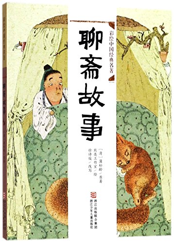 Strange Stories from a Scholar's Studio (Chinese Edition)