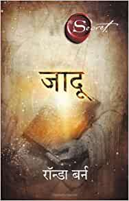 the secret by rhonda byrne pdf in hindi