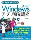 中学生でもわかる Windowsストアアプリ開発講座