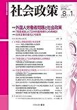 社会政策 第8巻第1号(通巻第23号)* 特集:外国人労働者問題と社会政策