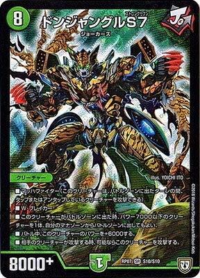 デュエルマスターズ新7弾/DMRP-07/S10/SR/ドンジャングルS7