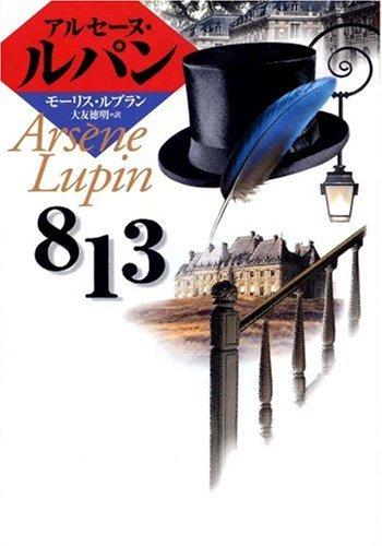 813 (偕成社文庫)