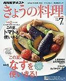 NHKテキストきょうの料理 2019年 07 月号 [雑誌]