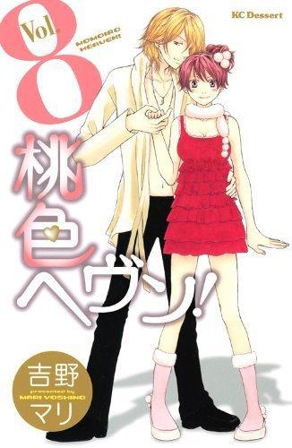Momoiro Heaven! / Pink Heaven! Vol.8 [Japanese Edition] by Mari Yoshino (2010-05-04)