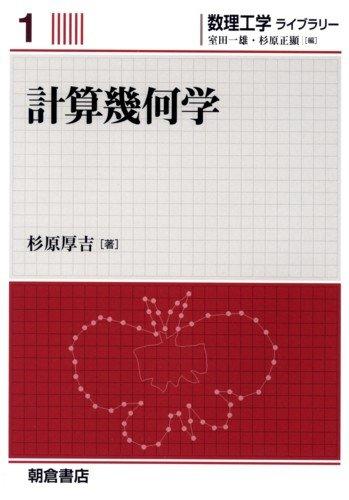 計算幾何学 (数理工学ライブラリー)