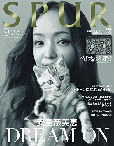 SPUR 2018年9月号 大きい表紙画像