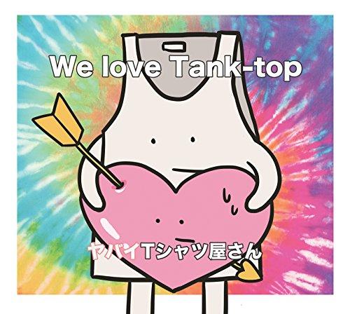 ヤバイTシャツ屋さん / We love Tank-top[初回限定盤]