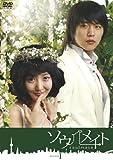 [DVD]ソウルメイト DVD-BOX1