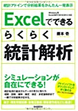 Excelでできるらくらく統計解析【Excel2013/2010/2007対応版】