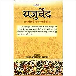 Yajur Veda In Hindi Pdf