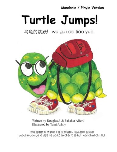 Turtle Jumps! Mandarin / Pinyin Version: A Tale of Determination (Chinese Edition) ebook