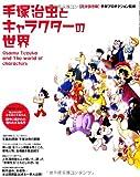 『手塚治虫とキャラクターの世界』 (SAN-EI MOOK)