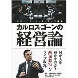 カルロス・ゴーンの経営論 グローバル・リーダーシップ講座