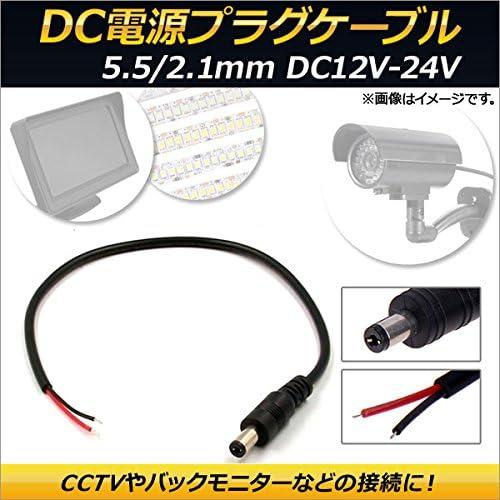 AP DC電源プラグケーブル オス 5.5/2.1mm DC12V-24V 約30cm AP-EC154