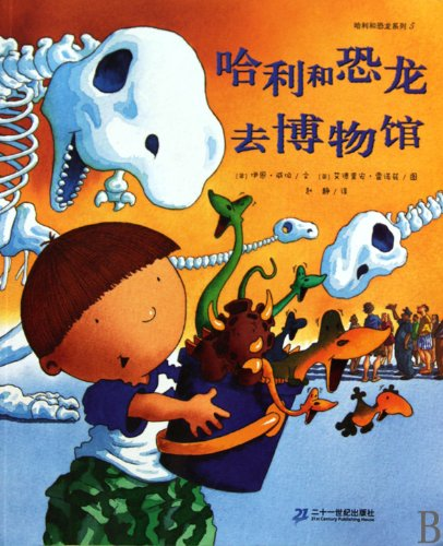 Download Harry and the Dinosaurs at the Museum 5 (Chinese Edition) PDF