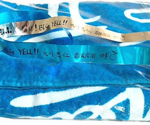 ゆず BIG YELL ファーストシート グッズ バスタオル 青 + 銀テープ 2本