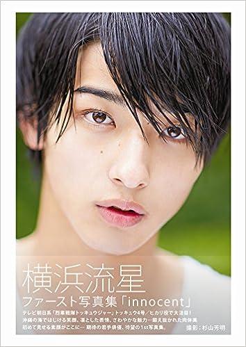 横浜流星ファースト写真集「innocent」 (TOKYO NEWS MOOK)