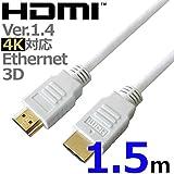 [F-FACTORY] HDMIケーブル 1.5m ホワイト/白[Ver1.4認証済み](イーサネット・4K2K・高速・3D・ARC・各社リンク・PS3・Xbox対応)[HDMI-WA15]