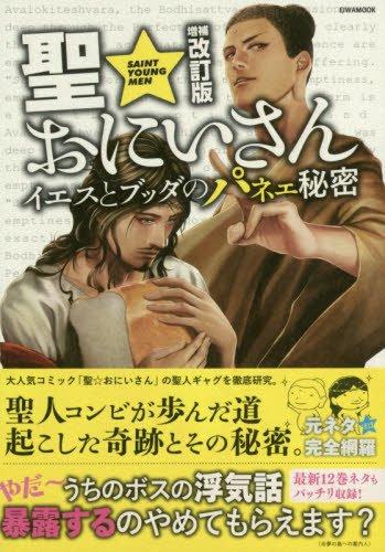 聖★おにいさんイエスとブッダのパネェ秘密 (英和MOOK)