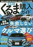 最新!!くるま購入ガイド 2017年05月20日号 (SAKURA MOOK)