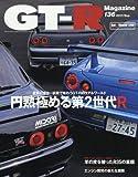 GTR MAGAZINE(ジーティーアールマガジン) 2017年 09 月号 (雑誌)