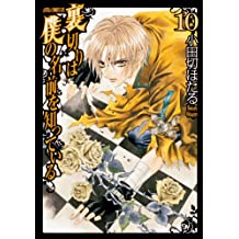 Volume 10 know the name of my betrayal (Asuka Comics DX) (2012) ISBN: 4041202647 [Japanese Import]