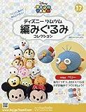 Disney Tsum Tsum Crochet Collection July 26 2017 No.37