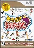 めざせ釣りマスター ハドソン・ザ・ベスト - Wii